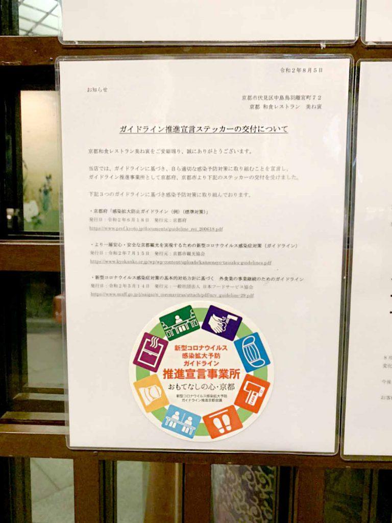 京都 新型 府 コロナ